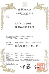 商標登録証_イノベーションシート