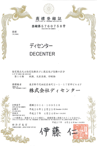 商標登録証_ディセンター