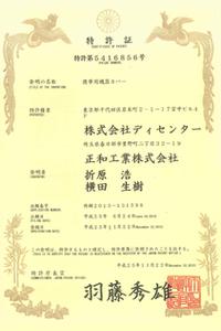 特許証_携帯用機器カバー
