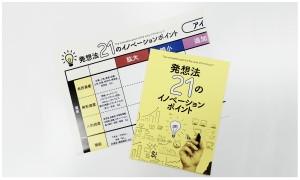 3_発想法実践セット
