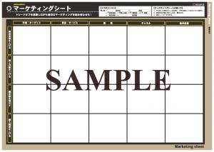 A3_マーケティングシート(書込)outline260210