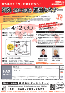 overseas_seminar0412_flyer
